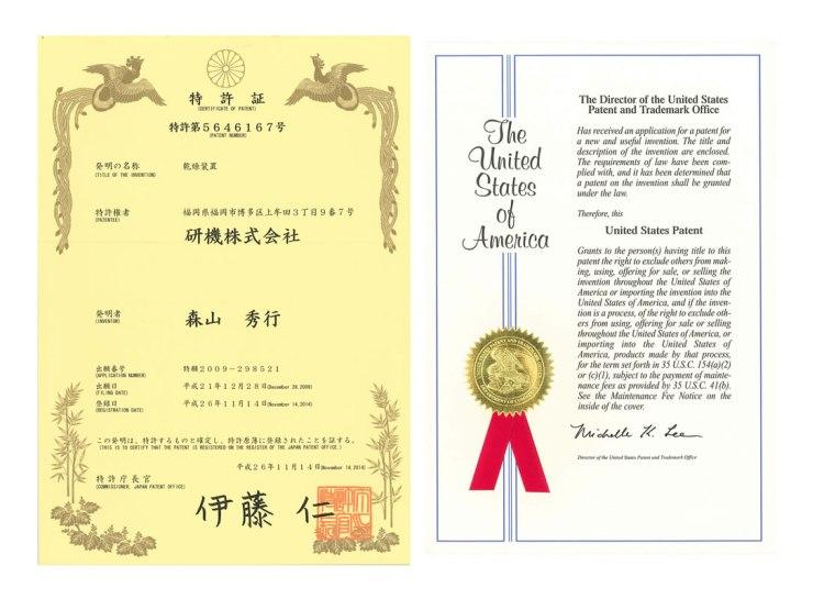 kenki dryer patents Japan, US 7.10.2017