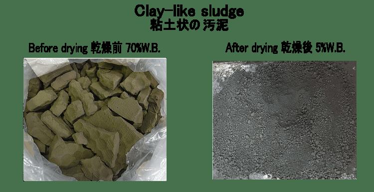 粘土状汚泥乾燥前後 2017.7.7