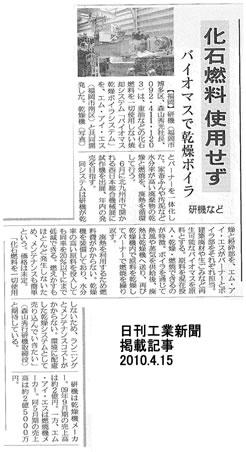 日刊工業新聞 平成22年 4月15日 2010年