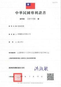 台湾 特許証 KENKI DRYER 2018.2.3