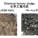 化学工場汚泥乾燥 KENKI DRYER 汚泥乾燥機 2018.3.14