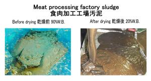 食肉加工工場汚泥 汚泥乾燥 KENKI DRYER 2018.3.8