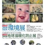 new 環境展 2018 ポスター 乾燥機 KENKI DRYER 2018.4.2