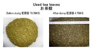 お茶殻乾燥機 お茶殻乾燥 KENKI DRYER kenki dryer リサイクル乾燥 2020.3.15