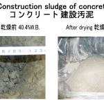 建設汚泥 コンクリート汚泥 汚泥乾燥 kenki dryer 汚泥乾燥機 2020.3.30