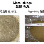 金属汚泥乾燥 金属汚泥乾燥機 ヒートポンプ汚泥乾燥機 KENKI DRYER 2021.5.5