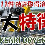 3大特徴 KENKI DRYER 汚泥乾燥機 2021.6.28
