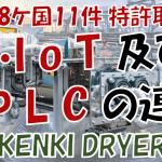 AI、IoT及びPLCの連携 汚泥乾燥機 スラリー乾燥機 廃棄物乾燥機 kenki dryer 2021.9.19