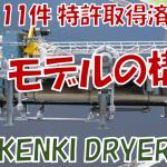AIモデルの構築 汚泥乾燥機 スラリー乾燥機 廃棄物乾燥機 Kenki dryer 2021.9.24