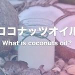 ココナッツオイルは習慣を変えないと危険?ココナッツオイルのメリット・デメリットまとめ