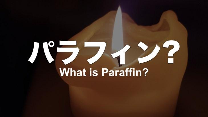 パラフィンとは?化粧品に含まれるパラフィンの役割とメリット・デメリットを調べてみた。