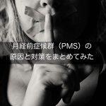 pexels photo 568025 - 更年期や生理痛に!ブラックコホッシュを知ってますか?