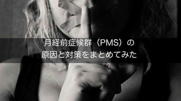 pexels photo 568025 - 月経前症候群(PMS)の原因と対策をまとめてみた