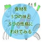 食材に秘められた5つの味とタイプ『五味五性』