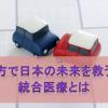 """第三の医療ブーム到来!""""漢方""""が日本の未来を救う「統合医療」とは"""