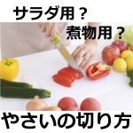 野菜の切り方で味と栄養が変わる?!用途によって使い分ける美味しいコツ