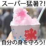 スーパー猛暑日・猛暑日・真夏日・夏日・熱帯夜の違いと定義は?夏の熱中症対策!