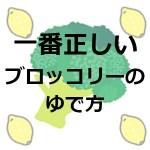ブロッコリーのビタミンCはレモンの含有量より多い!効能と加熱時の注意点も