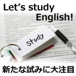 横浜5ラウンド制(5Round System)英語教育って何?一般的な英語授業との違い!その特徴とは