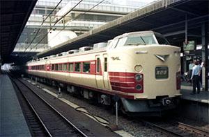 189系特急形電車