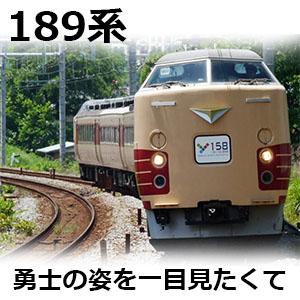 Y158用189系イメージ