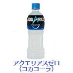アクエリアスゼロ(コカ・コーラ)