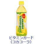 ビタミンガード(コカ・コーラ)