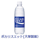 ポカリスエット(大塚製薬)