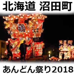 北海道 あんどん祭り