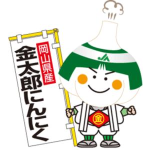 金太郎ニンニク 岡山 キャラクター