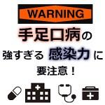 【写真】手足口病の大人の初期症状は軽い?喉・舌の痛みや口内炎・熱・発疹も!
