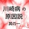 川崎病の感染原因は遺伝・溶連菌・ダニウイルス・中国のカンジダ?論文・資料ある?