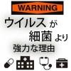 手足口病・RSウイルス・とびひ予防におすすめマスクや消毒は?感染経路もチェック!