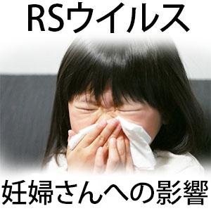 RSウイルス 妊婦さんへの影響