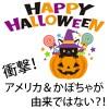 ハロウィンの起源(由来・国・ケルト人)英語の語源・意味は?野菜はかぼちゃだけ?