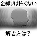 金縛り原因と症状は幻聴(音)・耳鳴り・霊にあう夢!解き方は