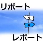 リポート・レポートの違い・英語の意味やスペル(report)・日本語の使い分けは?