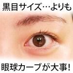 黒目の大きさは人によって違う?日本人は一緒?かわいいカラコン選びとは