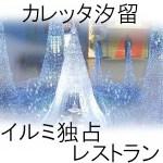 カレッタ汐留イルミネーション2017-2018ショーの口コミや穴場レストラン場所は?