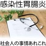 感染性胃腸炎(ノロウイルス)は出勤停止?仕事を休む期間・復帰まで何日?