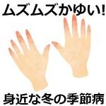 指がぱんぱんに腫れてる・痛い・曲がらない!ムズムズ痒いのは何?