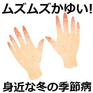 手がパンパン腫れるムズムズ痒い