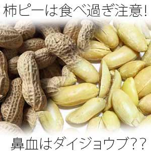 ピーナッツ 落花生 鼻血