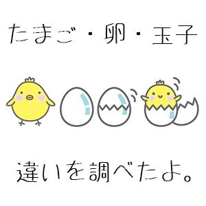 玉子 卵 使い分け