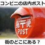 郵便ポストはコンビニ(ファミマなど)で取り扱いある?回収時間や数は?