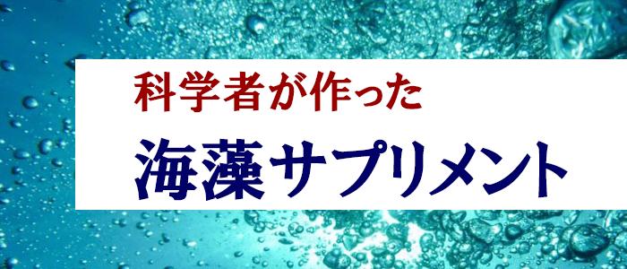 海藻サプリ
