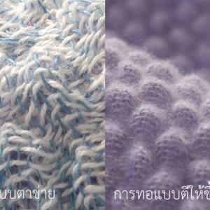 ภาพซูมเนื้อผ้าที่แตกต่างกันสองด้านของผ้าห่มยืด ฟ้า-ม่วง (Blue-Purple)