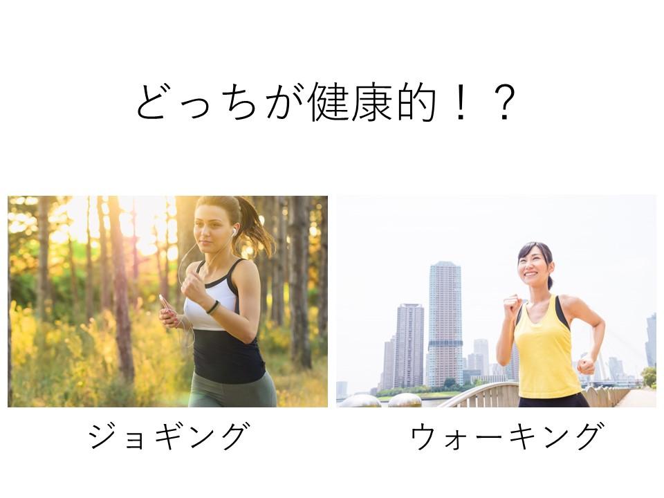 ジョギングとウォーキング