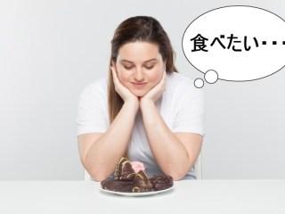 食べたいを我慢している女性