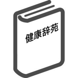 健康辞苑アイコン